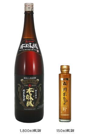 純米仕込本味醂『岡本亀太郎』
