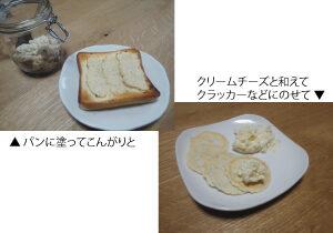 保命酒加寿をパンやクラッカーなどに添えて