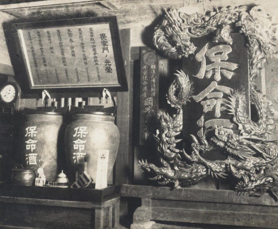 明治期の岡本保命酒