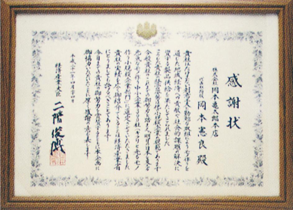 「2009年元気なモノ作り中小企業300社」感謝状