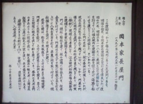 旧福山城長屋門の遺構