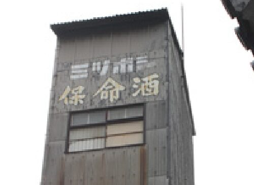 ご来店の際は、この旧蒸留塔、 通称「おかかめタワー」を目印にどうぞ。