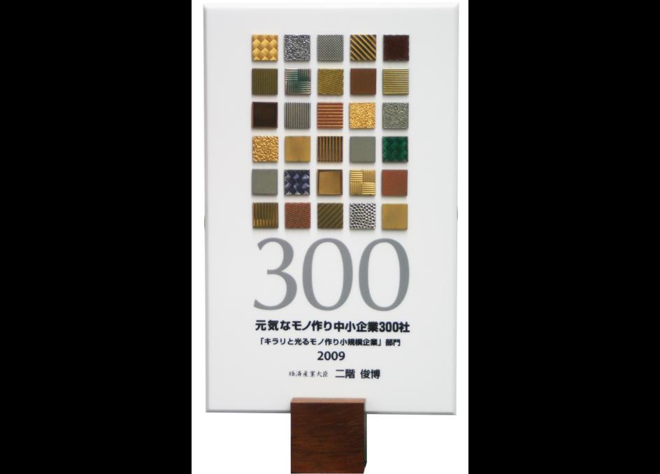 「2009年元気なモノ作り中小企業300社」盾