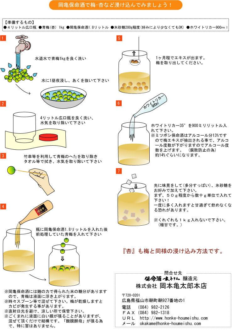 岡亀保命酒で梅・杏などを浸け込んでみましょう